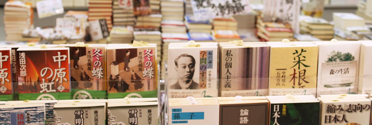 japanische Bücher in einem japanischen Buchladen