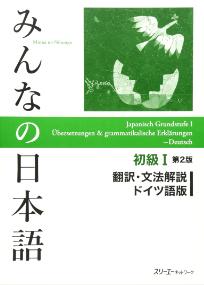 Minna no Nihongo – Übersetzungen & Grammatikalische Erklärungen