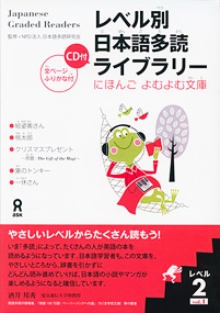Japanese Graded Readers Level 2 / 日本語よむよむ文庫