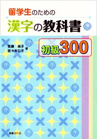 Kanji no kyôkashô Shokyû 300
