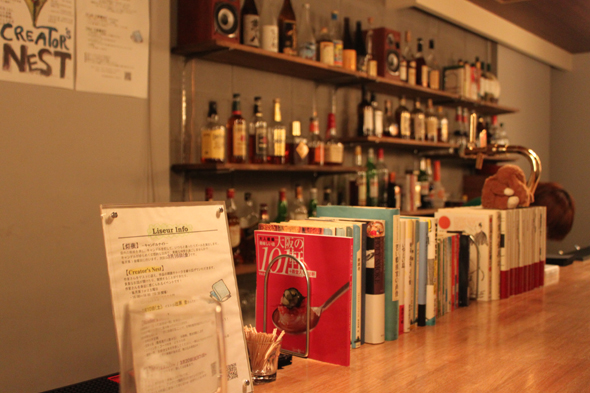 Buchparadiese in Japan: Bar Liseur in Ôsaka