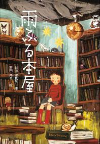 Die Buchhandlung, in der es regnet