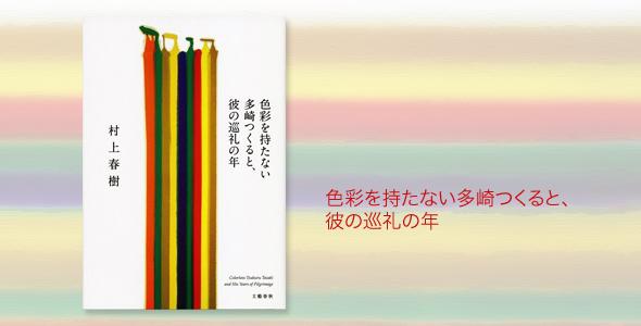 Zurück zu den Anfängen: Der farblose Tasaki Tsukuru und das Jahr seiner Pilgerreise