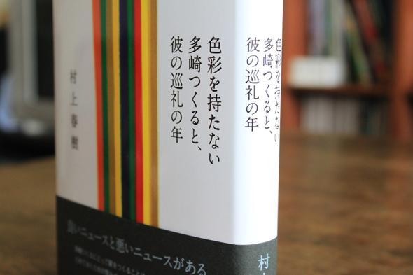 Die Pilgerjahre des farblosen Herrn Tazaki – eine Kopie von Südlich der Grenze…?