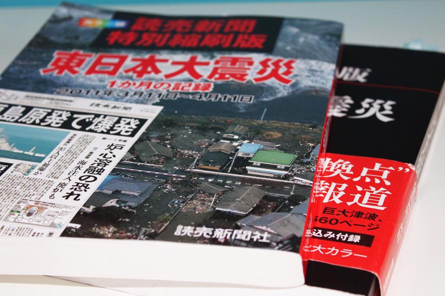 Berichterstattung zu 3.11 nachlesen: Japanische Tageszeitungen Asahi und Yomiuri