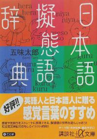 Ein illustriertes Wörterbuch japanischer onomatopoietischer Ausdrücke