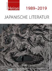 Sonderheft Heisei 1989-2019. Japanische Literatur
