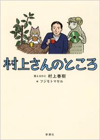 Murakami san no tokoro